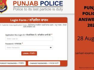 Sub Inspector Punjab Police SI Answer Key 2021