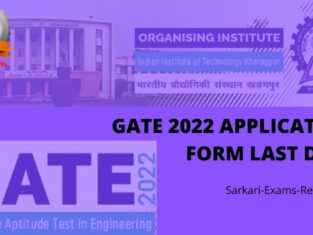 Extended Gate 2022 Application Form Last Date